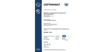 сертификат ISO обложка